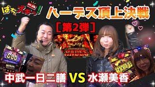 【ハーデス】中武&水瀬のハーデス頂上決戦!!【ぱちズキっ!】