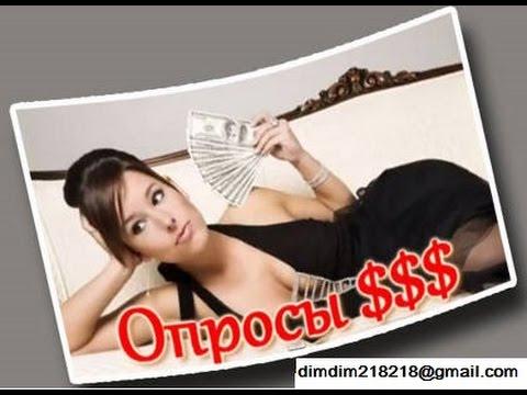 Отзыв о Курсе От 3000р в день на ОНЛАЙН-ОПРОСАХ - (СНГ + США)
