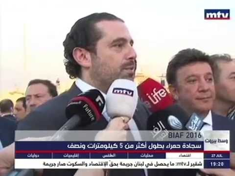 الرئيس الحريري يفتتح مهرجان BIAF
