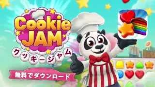 JAPANESE Cookie Jam クッキージャム