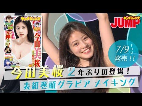 【今田美桜】裏側大公開!週刊ヤングジャンプ32号メイキング&コメントムービー