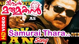 MR.Marumakan Malayalam Movie | Malayalam Movie | Samurai Thara Suryan Song | Malayalam Song | HD