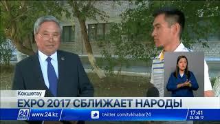 Выставка EXPO сближает народы – Жабал Ергалиев