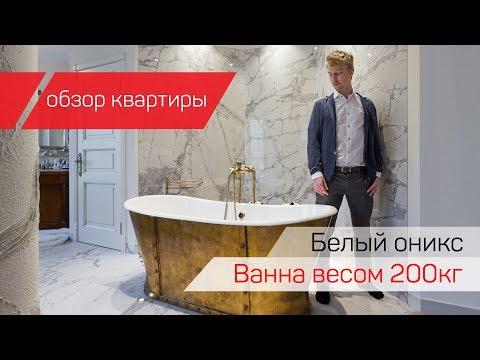 Обзор квартиры / Белый оникс / Ванна весом 200 кг