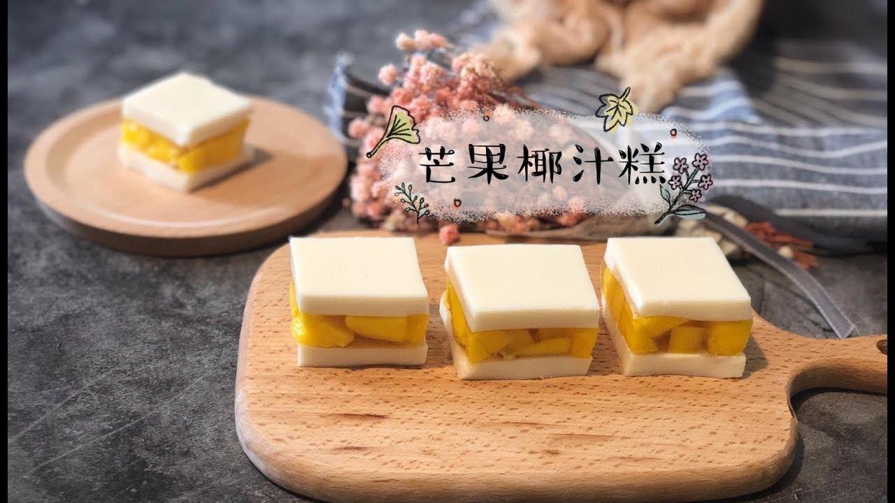 芒果椰汁糕 夏天必食 簡單做法 - YouTube