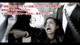 井上和香は、露出イメージが高いだけに、セクシーな役柄だけですが、好...