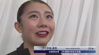 【全日本フィギュアスケート選手権2018】女子フリー<中塩美悠選手>イ...