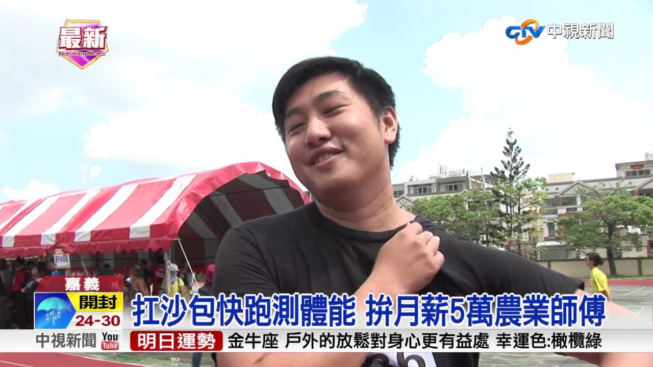 農業師傅月薪超過50K 上千人競爭│中視新聞 20170623 - YouTube