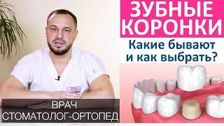 Все о зубных коронках - металлокерамические , безметалловые и т.д. Циркониевые коронки для зубов.