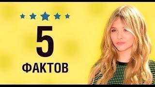 Хлоя Морец - 5 Фактов о знаменитости || Chloe Moretz