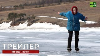 Мореходова. Песни о Байкале (ТРЕЙЛЕР)