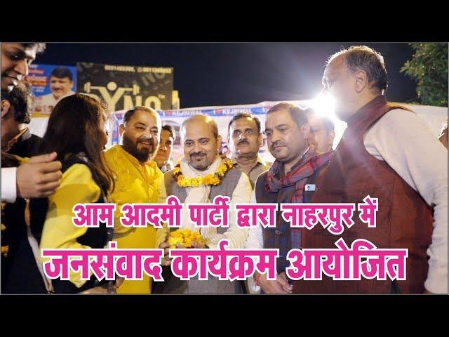 #hindi #breaking #news #apnidilli आम आदमी पार्टी द्वारा नाहरपुर में जनसंवाद कार्यक्रम आयोजित