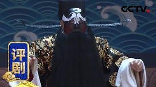 《中国京剧像音像集萃》 20190830 评剧《包公三勘蝴蝶梦》 2/2| CCTV戏曲