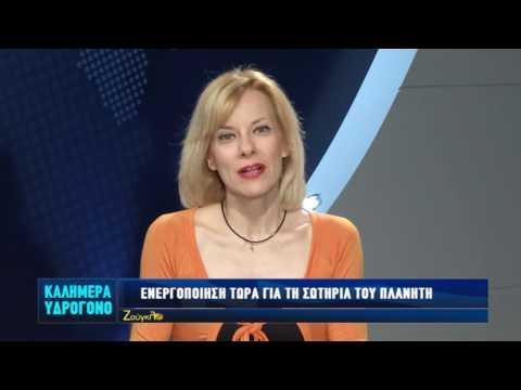 Καλημέρα Υδρογόνο - Εκπομπή Νο6 - 7/6/2016