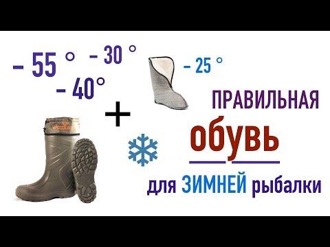 2018 - Правильная обувь для зимней рыбалки. Сапоги WOODLINE Grand ЭВА -55 C