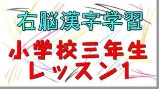 小学校シリーズ!小学3年生漢字200文字をフラッシュゲームのように表示...