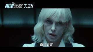 【極凍之城】前導預告 7.28(五) │ 影后莎莉賽隆狂殺演出!