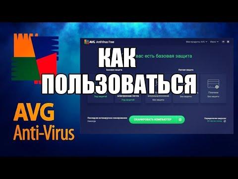 AVG AntiVirus FREE как пользоваться (Обзор программы)