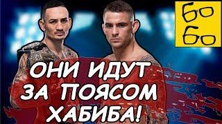 Макс Холлоуэй или Дастин Порье? ПРОГНОЗ ЯНИСА на главный бой UFC 236 (Holloway vs Poirier 2)