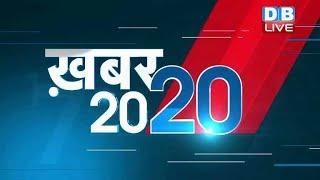 #ख़बर20_20 | ताजातरीन 20 ख़बरें एक साथ | Speed News | Mid Day News| 20-Sept- 2018 | | #DBLIVE