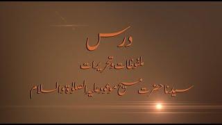 Dars-e-Tehreerat - Programme No. 7