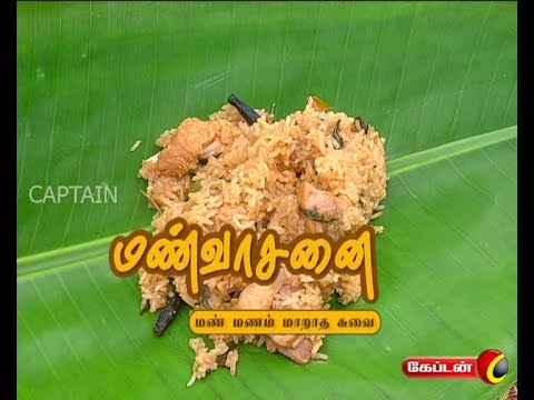 how to make village side receipes and village side special food items  Like: https://www.facebook.com/CaptainTelevision/ Follow: https://twitter.com/captainnewstv Web:  http://www.captainmedia.in