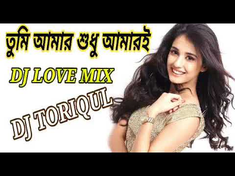 তুমি আমার শুধু আমারই,,,,Tumi Amar Sudhu Amari,,,,Dj Toriqul Remix,,,,,,