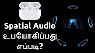 AirPods Pro Spatial Audio | உபயோகிப்பது எப்படி?