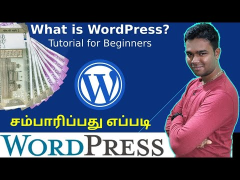 What Is Word Press | How To Earn Money From Wordpress In Tamil | Profit Way