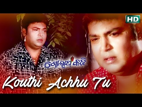 KOUTHI ACHHU TU | Sad Song | Udit Narayan| SARTHAK MUSIC | Sidharth TV