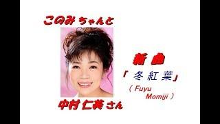 今回は新曲「冬紅葉」( Fuyu Momiji )の「中村 仁美」さんです。杜この...