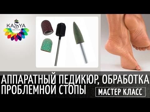 Аппаратный педикюр / Обработка  стопы аппаратом