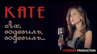 "KATE - ПЕСЕНКА ИЗ К/Ф ""АХ, ВОДЕВИЛЬ, ВОДЕВИЛЬ) (www.musicforsale.ru)"