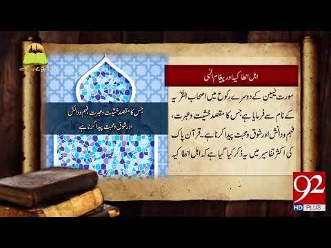 Tareekh Ky Oraq Sy | Ahal e Intaqia aur Pigham e Ilahi | 20 July 2018 | 92NewsHD