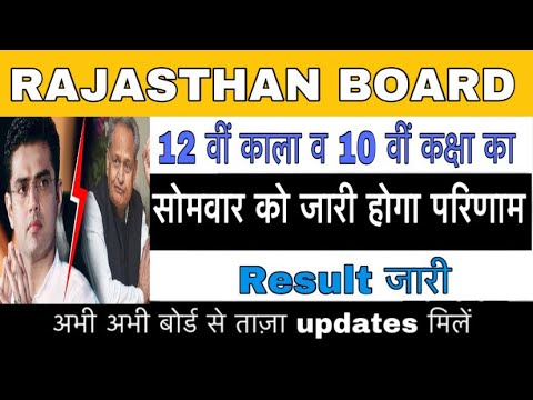 Rajasthan 12th Arts Results Rbse 10th Result Rajasthan Board Exams Results Rbse Results Youtube