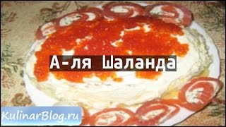 Рецепт А-ля Шаланда