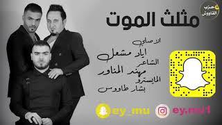 اياد المشعل {مثلث الموت} مندل ياكريم الغربي 2019