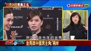 2018.11.19【政經看民視】