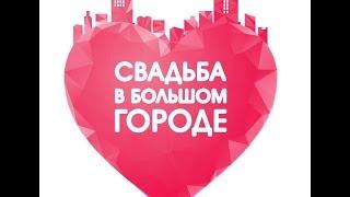 #Backstage встреча с победителями Фестиваля Свадьба в Большом Городе Саратов 2016 Святослав + Мария