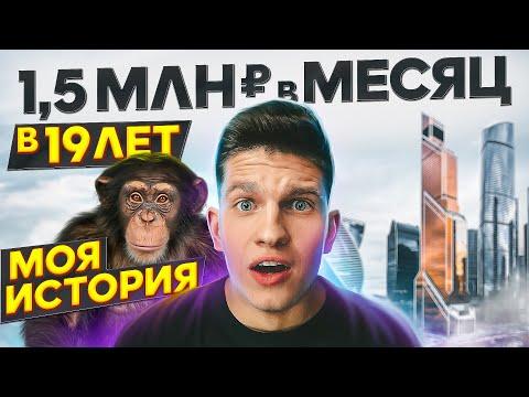 От 0 до 1,5 млн рублей в месяц // Моя история