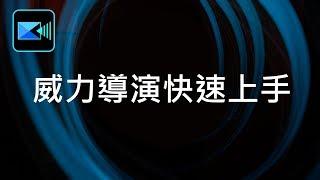 威力導演基礎教學 01:影片剪輯快速上手