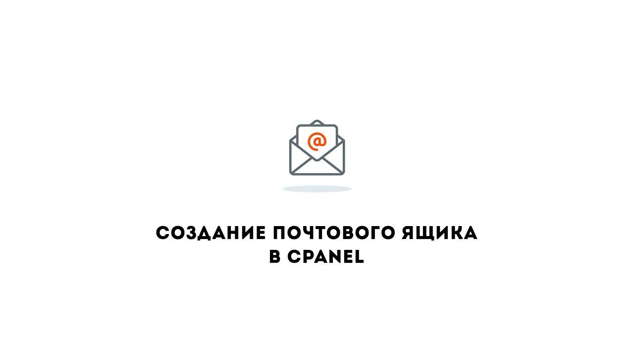 Fozzy.com - Создание почтового ящика в cPanel