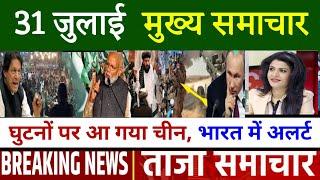 आज के मुख्य समाचार,31 July 2021 news,PM Modi News,31 जुलाई 2021,Modi,Ladakh,LAC,Yogi News,Jammu Live