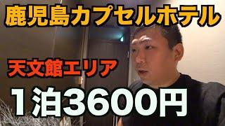 【鹿児島】抜群の立地で1泊3600円で豪華カプホに泊まる!