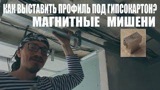 Как выставить профиль под гипсокартон? Магнитные мишени для несущего  потолочного  профиля(CD).(, 2016-12-09T15:48:15.000Z)