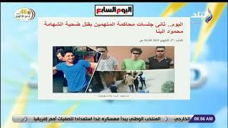 صباح البلد - اليوم.. ثانى جلسات محاكمة المتهمين بقتل ضحية الشهامة محمود البنا
