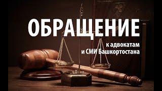 """Обращение к адвокатам Башкирии и СМИ. """"Открытая Политика""""."""