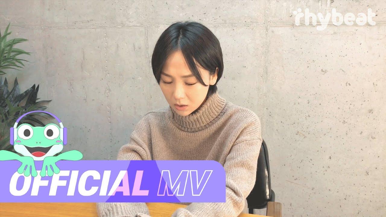 [M/V] 김보경 (NEON) - 온도차 (Your temperature)