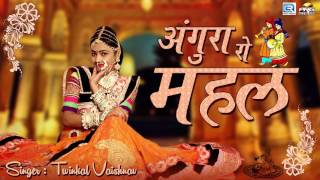 Twinkal Vaishnav HITS 2017 | अंगूरा रो  महल - Rajasthani Dj Remix Song | PRG MUSIC AUDIO