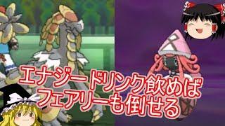 【ポケモンUSUM】エナジードリンクを飲んだジャラランガさん【ゆっくり実況】